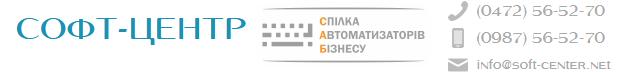 СОФТ-ЦЕНТР